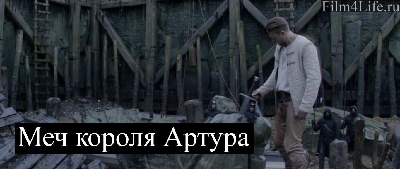 """Фильм """"Меч короля Артура"""""""