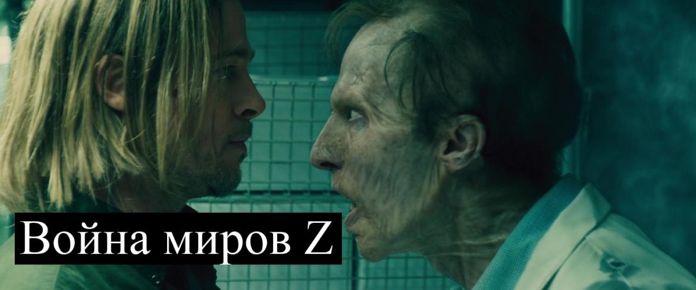 """Фильм """"Война миров Z"""""""