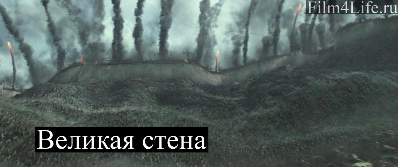 """Фильм """"Великая стена"""""""